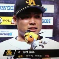 ホークス吉村選手サヨナラヒーローインタビュー