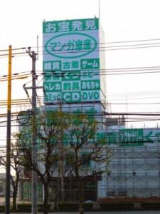 マンガ倉庫-小倉南区