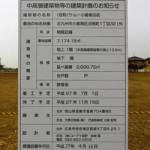 マンガ倉庫小倉南区沼店の跡地に出来る建物