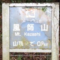 門司港風師山