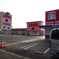 ラムー小倉沼店