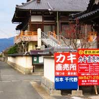 カキ直売所/北九州市小倉南区曽根