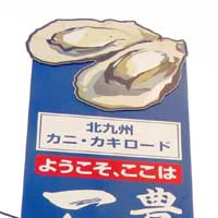 豊前海一粒牡蠣看板