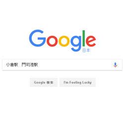 どの電車に乗ればいいかわからない時はグーグル検索